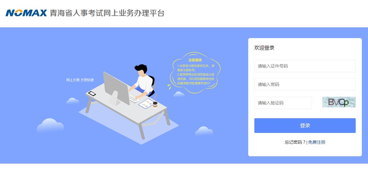 2019青海卫生专业技术资格证书办理有关事宜的通知2