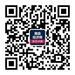 高级经济师考试资讯微信公众号