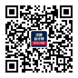 注册会计师精选微信公众号