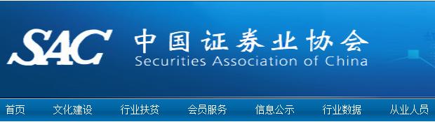 证券从业报名网站