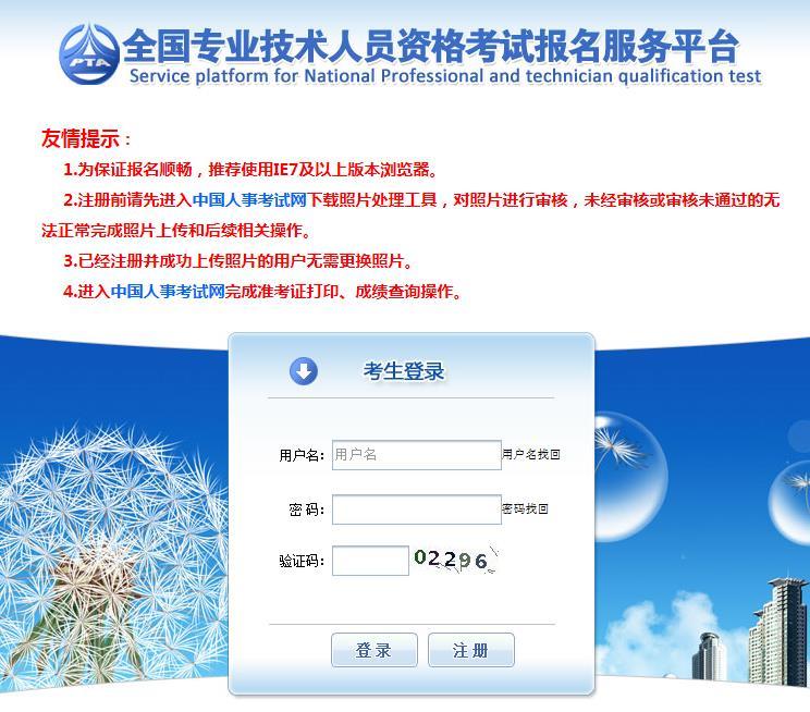 2020年高級經濟師報名網址:中國人事考試網