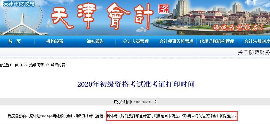 2020年天津初級會計職稱準考證時間推遲