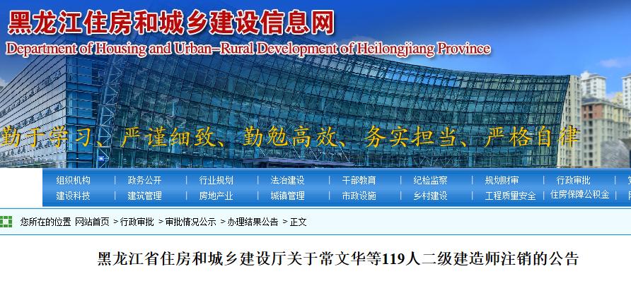 发布关于119人二级建制师登记通知布告公示