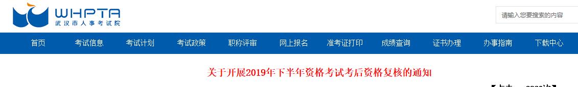 湖北武汉一级建造师考试考后资格复核将陆续开展