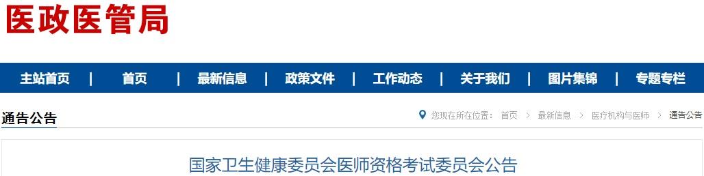 2020年四川临床执业医师技能考试时间7月10日开始