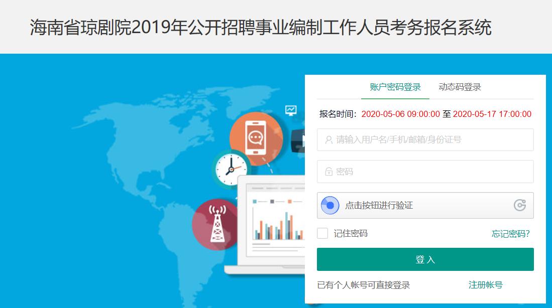 2020年海南省琼剧院聘请事业编制工做人员网名入口(5月6日-15日)