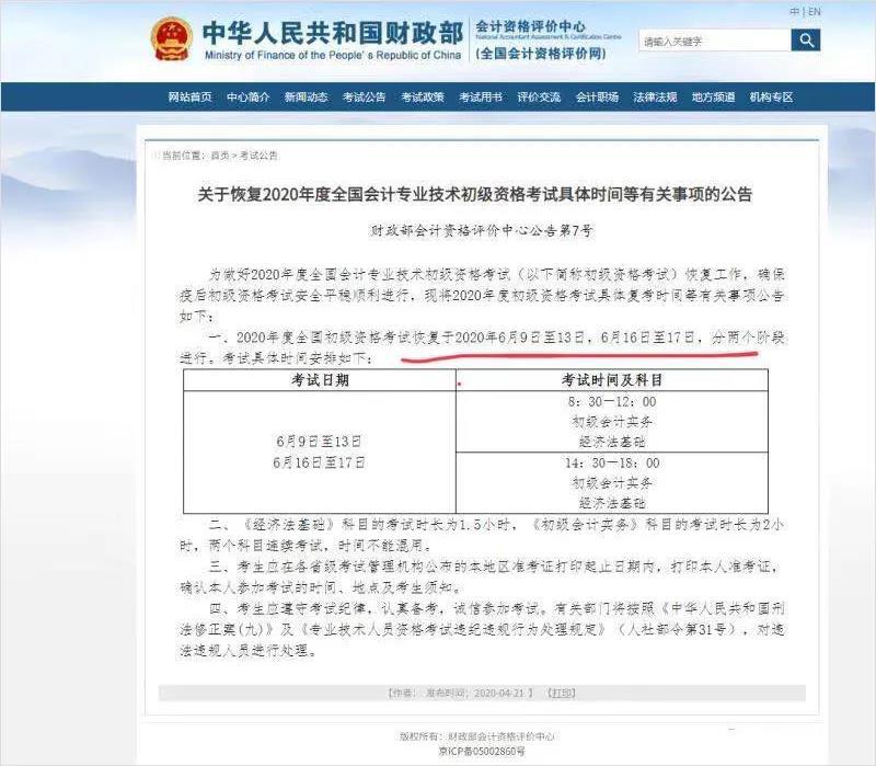 2020年初級會計職稱考試時間確認6月9日考試?官方通知來了!