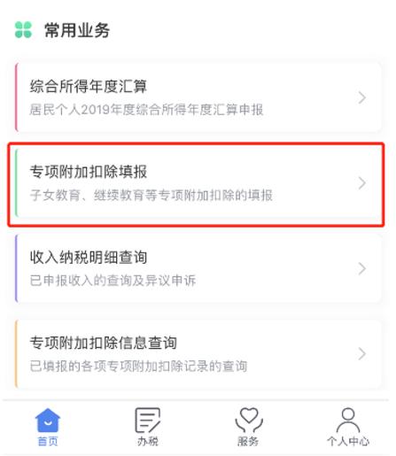 會計實訓:app個人所得稅申請專項附加稅操作流程