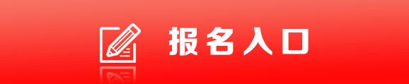 2020年山東公事員測驗報名繳費截止5月14日16:00
