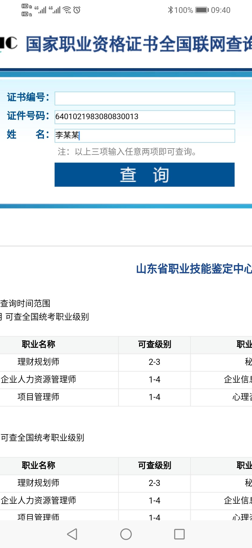 网上查询职业资格证书示意图3