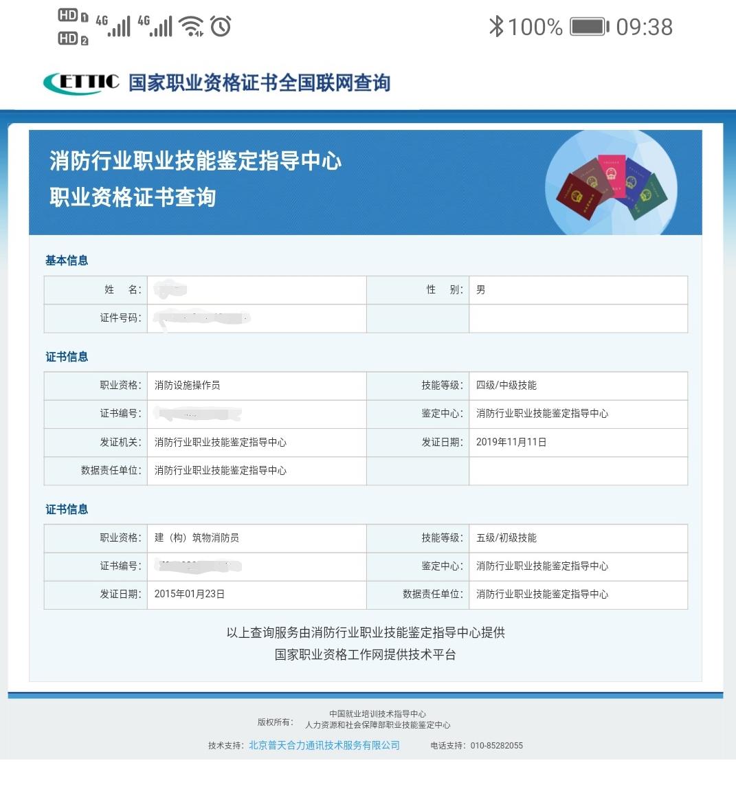 网上查询职业资格证书示意图4