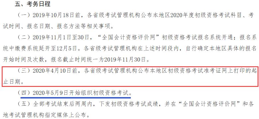 2020年初級會計考試時間和準考證打印時間同時公布嗎?