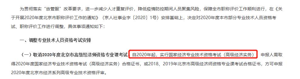 必看 !2020年起,北京市高级经济师笔试实行国家统考!