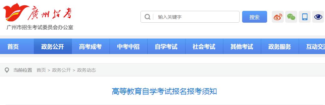 2020广州官宣自考报考须知,是不是报名入口要开通了?