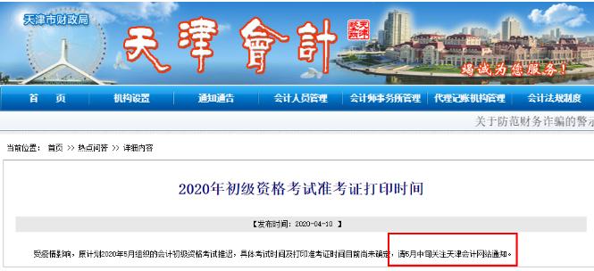 2020年天津初級會計職稱考試時間及準考證打印時間公布