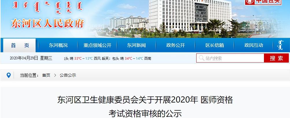 東河區2020臨床執業醫師考試報名現場審核