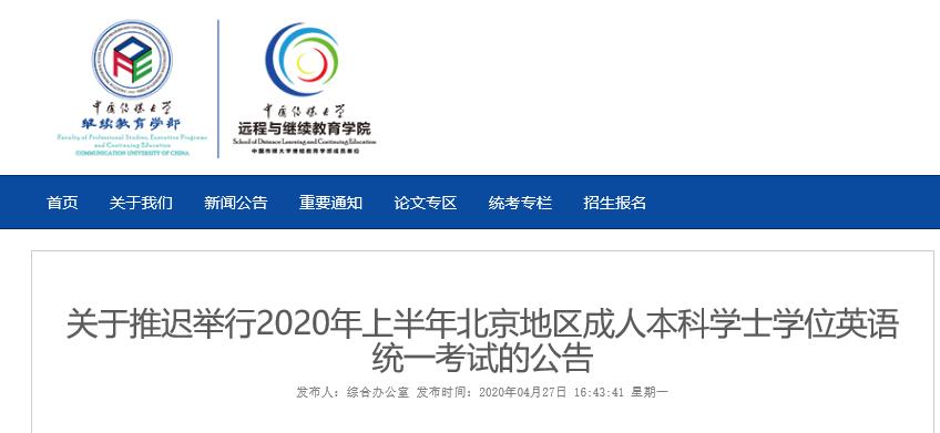 成人本科學士學位英語 2020年上半年北京地區成人本科學士學位英語統一考試