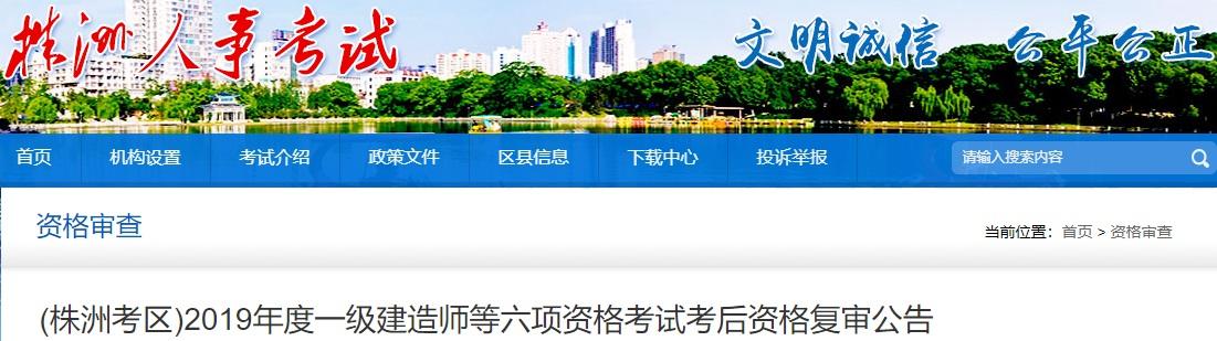 湖南株洲2020執業藥師考后審核