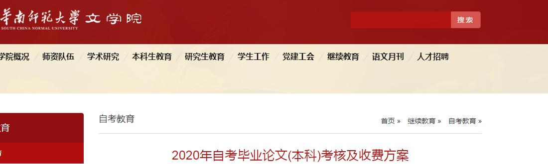 華南師范大學文學院高等教育自考本科畢業論文考核實施方案