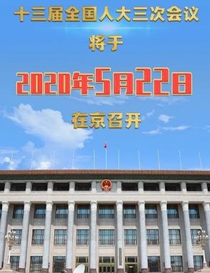 十三屆全國人大將于5月22日在京召開,那么2020初級會計考試時間推遲至6月開考?