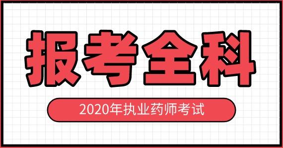 2020执业药师报考条件全科
