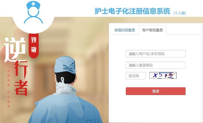 上海護士電子化注冊