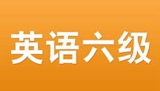2020年6月大學英語六級翻譯試題匯總
