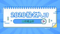 2020各省二级建造师报名时间 报名入口汇总(11月11日更新)