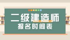 2020年各省二級建造師考試報名時間匯總(11月11日更新)