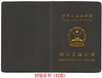 初级消防设施操作员证书样本1