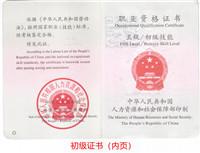 初级消防设施操作员证书样本2