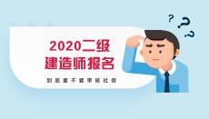 2020年二级建造师报考需社保地区汇总(11月11日新增贵州)
