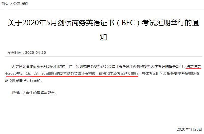 2020年上半年BEC商务英语考试时间延期举行通知