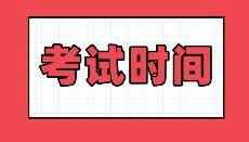 2020年四川教師招聘考試報名時間|報名入口匯總