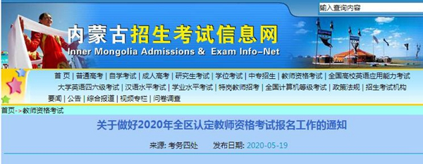 2020年內蒙古教師資格證考試公告