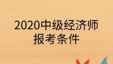 2020年各地区中级经济师报名条件汇总(8月12日更新)