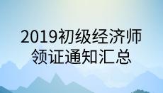 2019年初級經濟師證書領取時間匯總