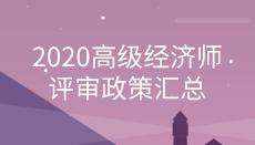 2020年全国各省高级经济师评审通知及评审时间汇总(10月21日更新重庆)