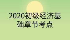 2020年初级经济师《经济基础》章节考点汇总(10月7日更新完)