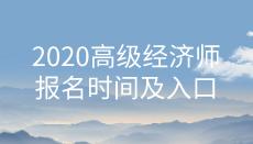 2020各省高級經濟師全國統考報名時間及報名入口匯總(7月17湖南、甘肅開通報名入口)