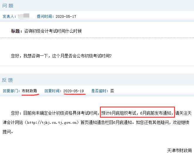 2020年天津初级会计考试时间安排,最迟6月底前公布具体考试时间通知