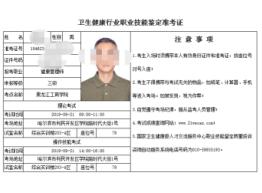 2020年天津健康管理师准考证打印入口
