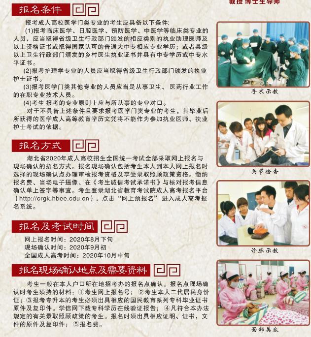 2020年湖北中医药高等专科学校成考专科招生简章