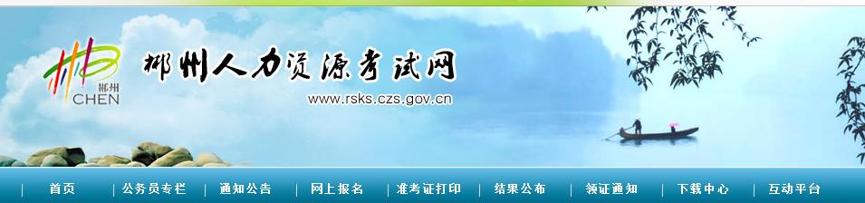 湖南郴州發布發放2019年度二建及增項證書通知(補審證書未到)