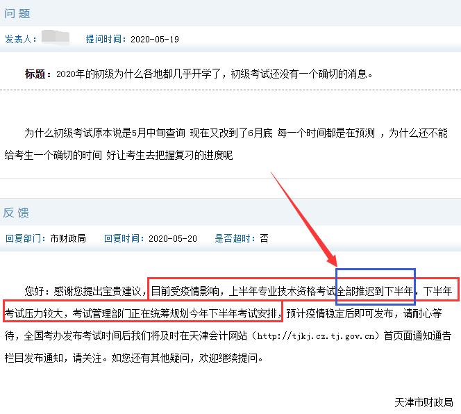 北京2020上半年軟考高級職稱考試時間可能推遲至下半年舉行