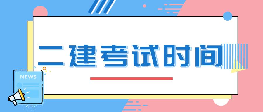 2020年上海二建考试时间确定了吗?