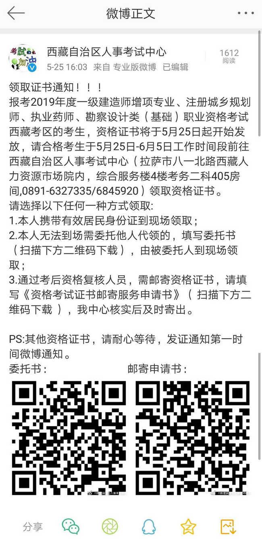 2019年西藏环保工程师证书领取汇总
