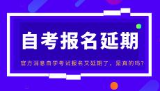 官方消息:2020年安徽自学考试报名延期