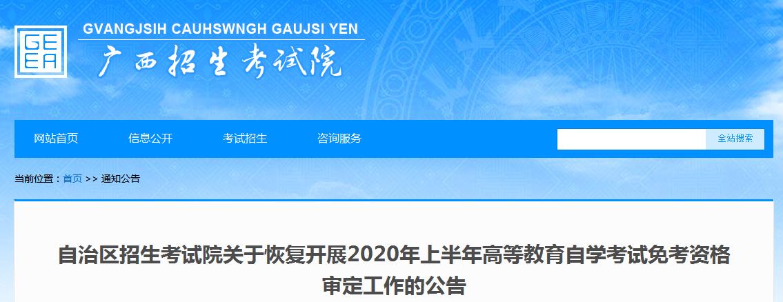 2020年上半年广西自学考试免考资格审定工作恢复开展的公告