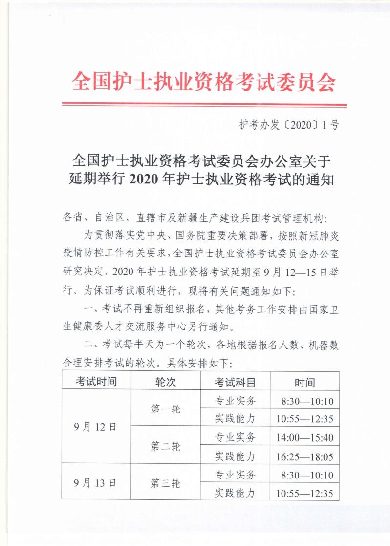 2020年护士资格证考试时间1